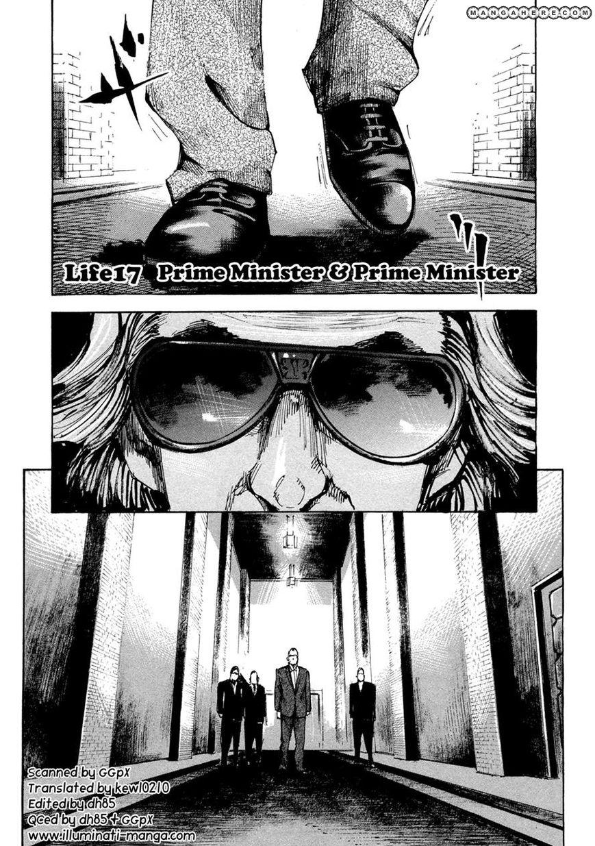 Hito Hitori Futari 17 Page 1
