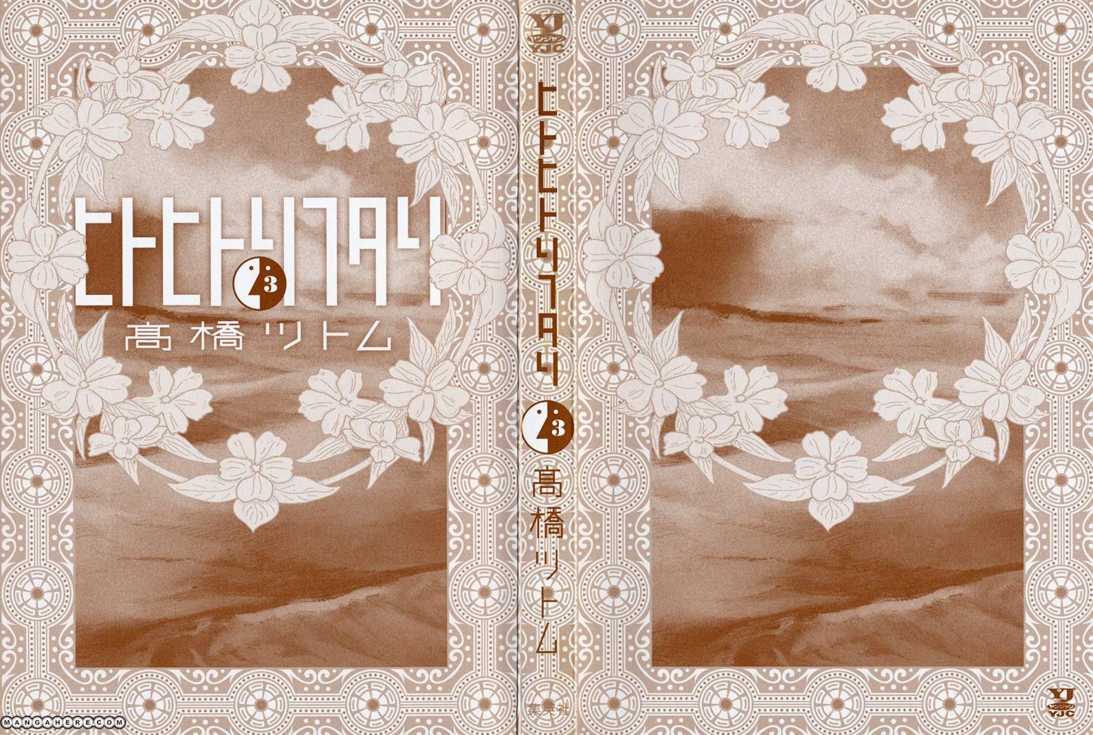 Hito Hitori Futari 19 Page 3