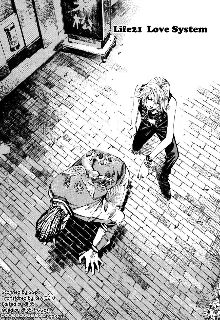 Hito Hitori Futari 21 Page 1