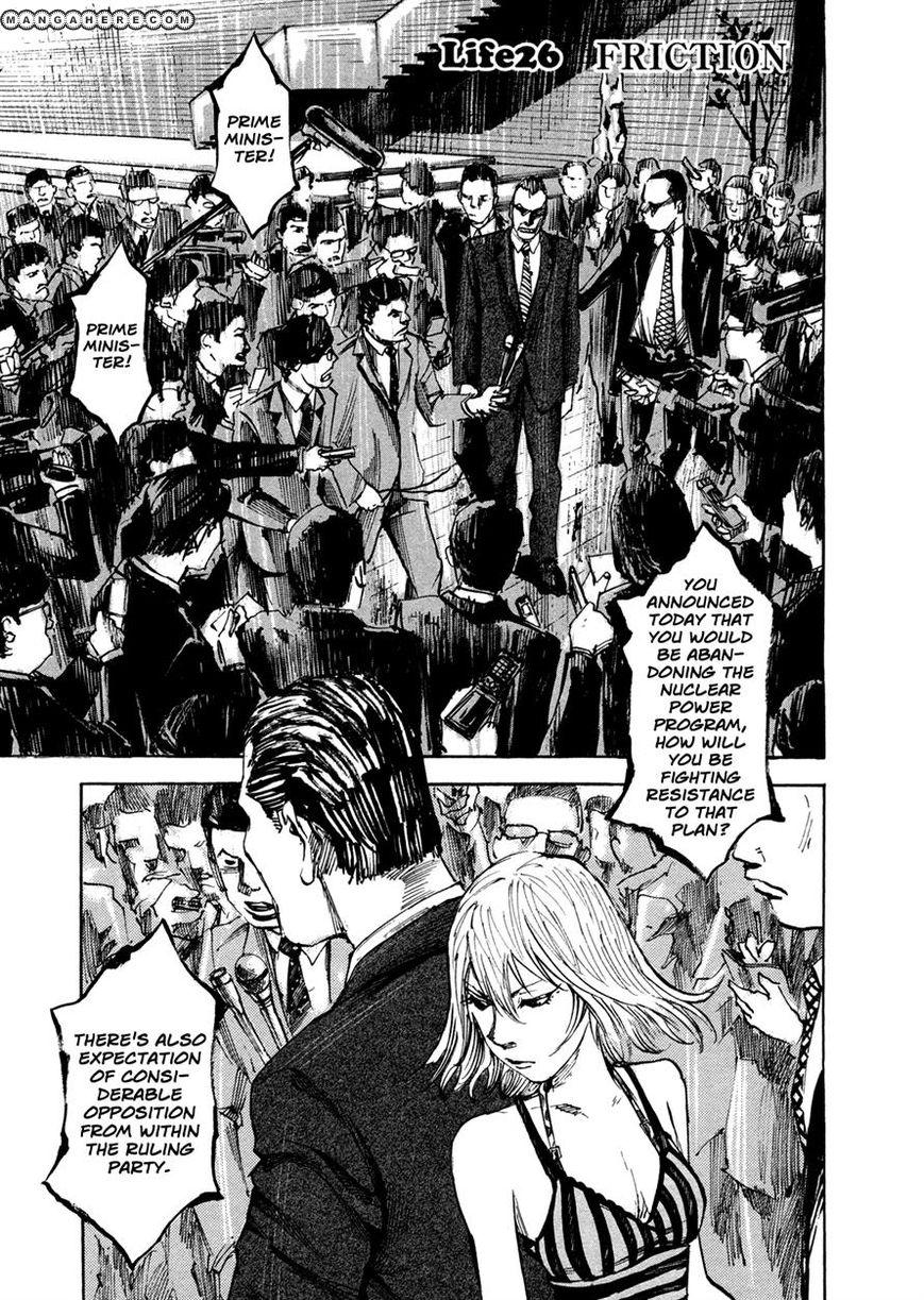 Hito Hitori Futari 26 Page 1