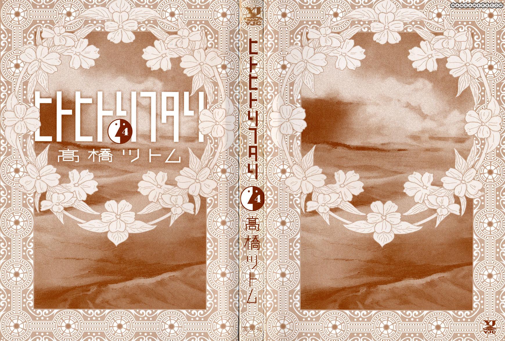 Hito Hitori Futari 30 Page 2