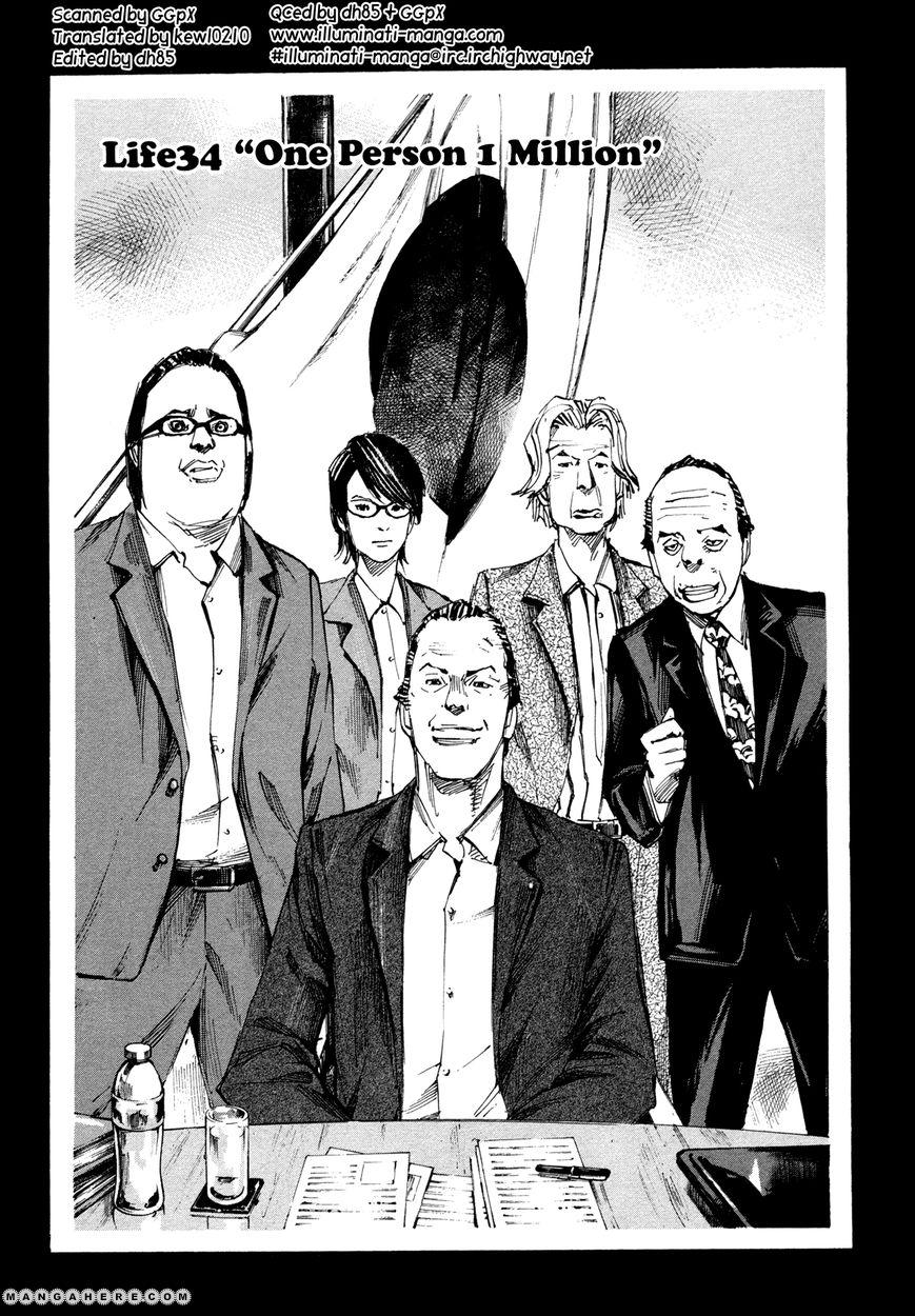 Hito Hitori Futari 34 Page 1