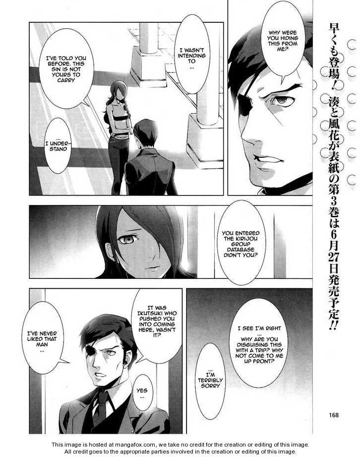 Persona 3 15 Page 3