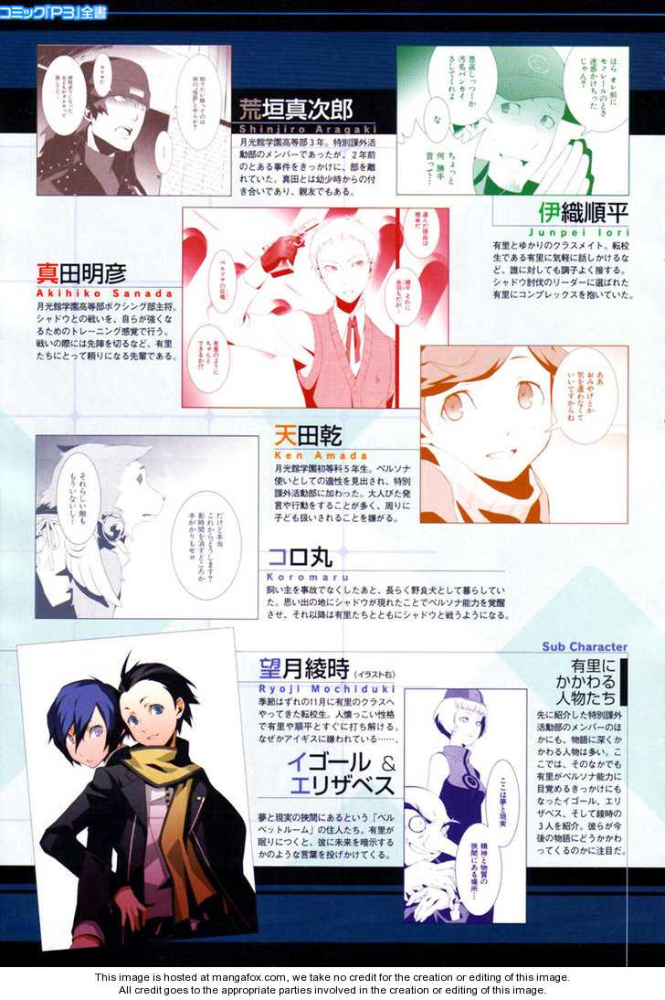 Persona 3 21 Page 3