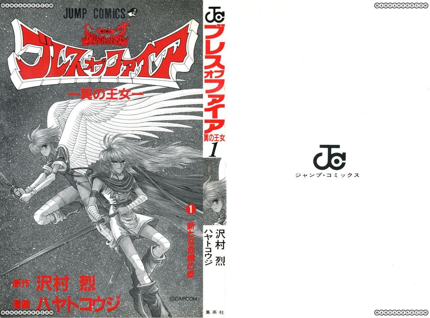 Breath of Fire - Tsubasa no Oujo 1 Page 2