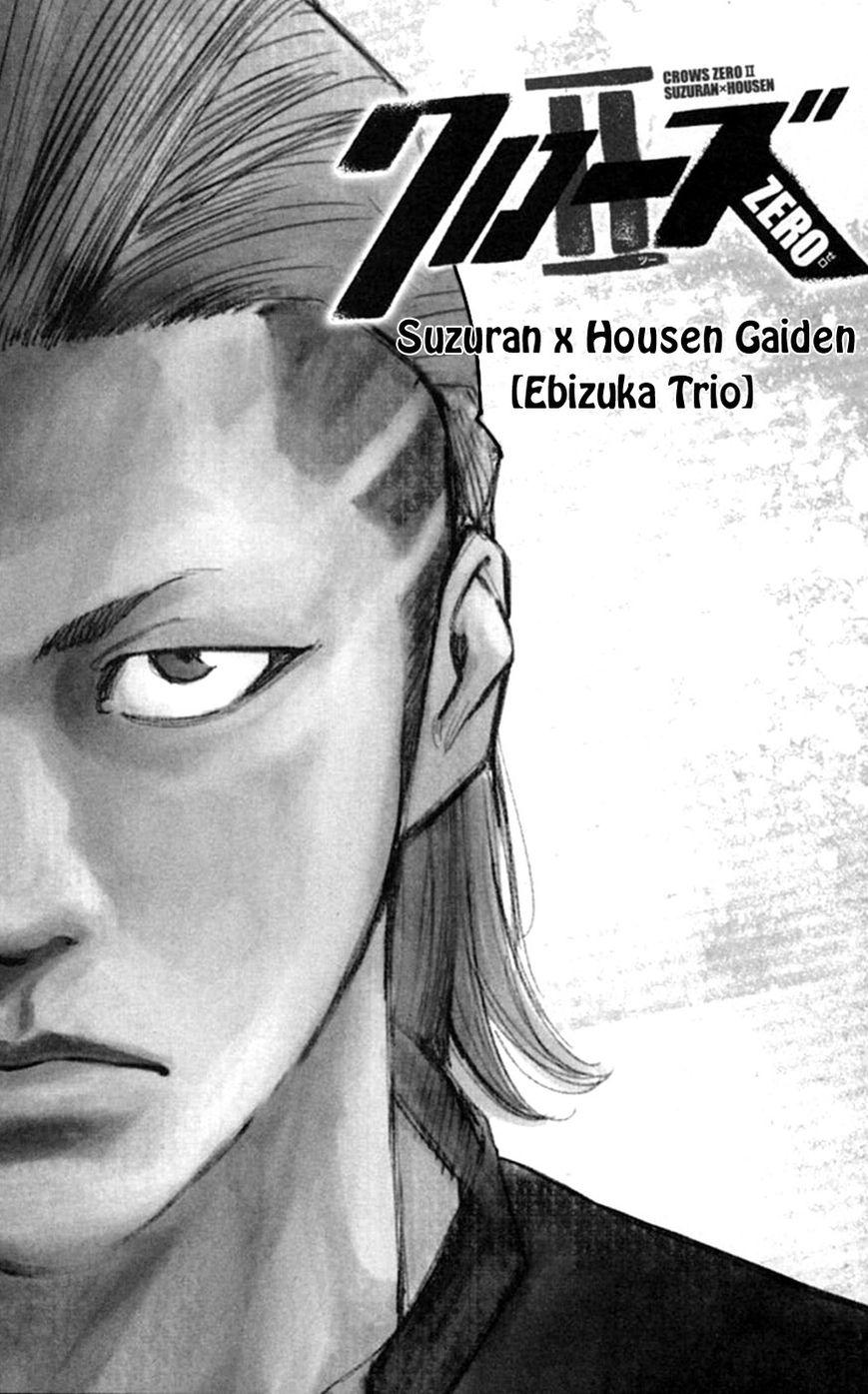 Crows Zero II: Suzuran x Houen 12.5 Page 2
