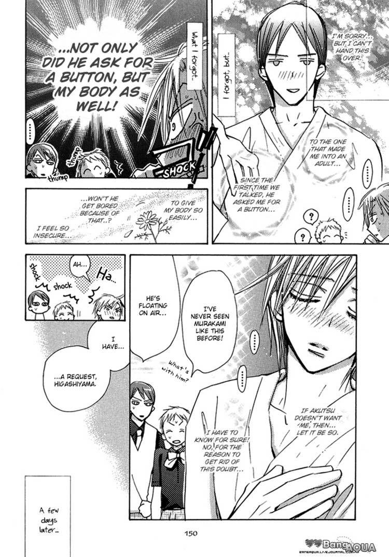 Daini Button Kudasai 14 Page 1