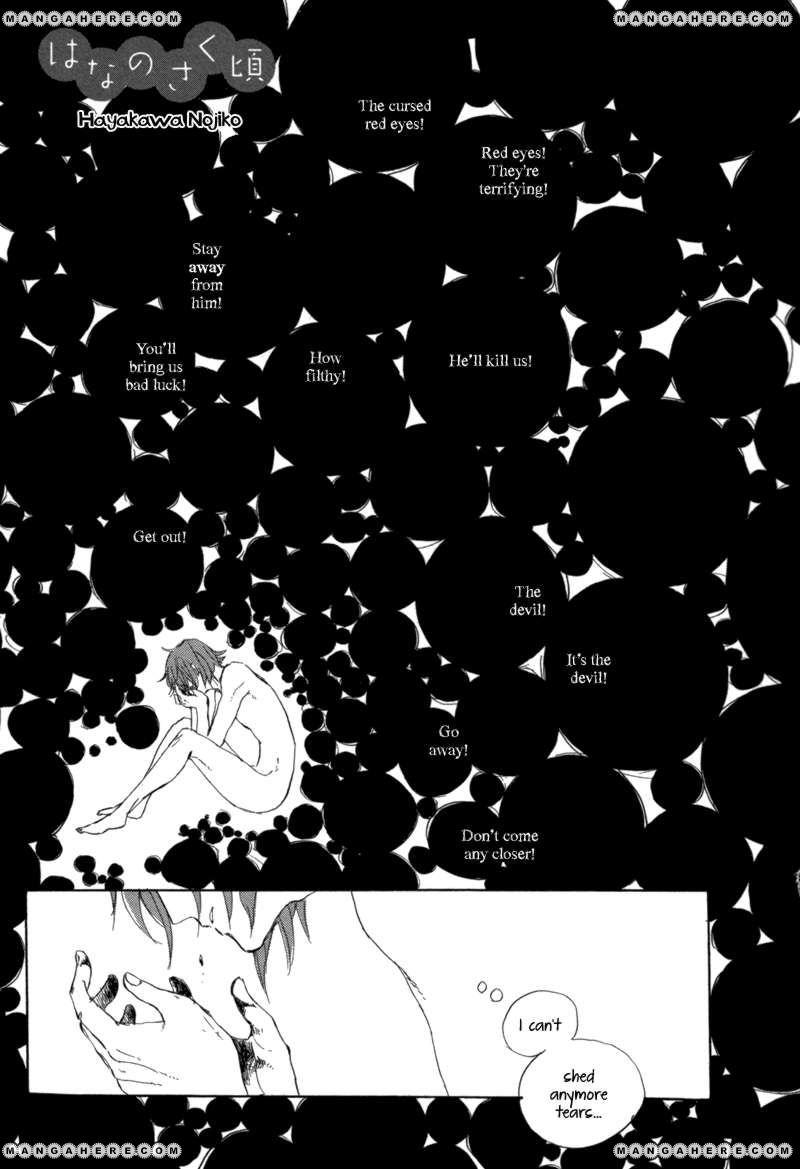 Hana no Saku Koro (HAYAKAWA Nojiko) 1 Page 1
