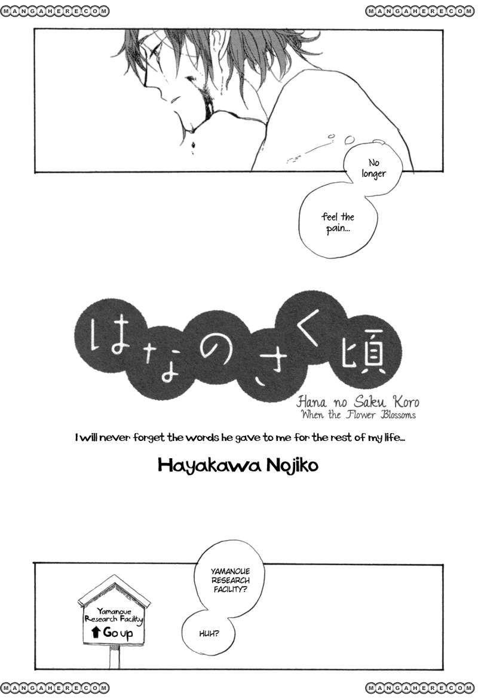 Hana no Saku Koro (HAYAKAWA Nojiko) 1 Page 2