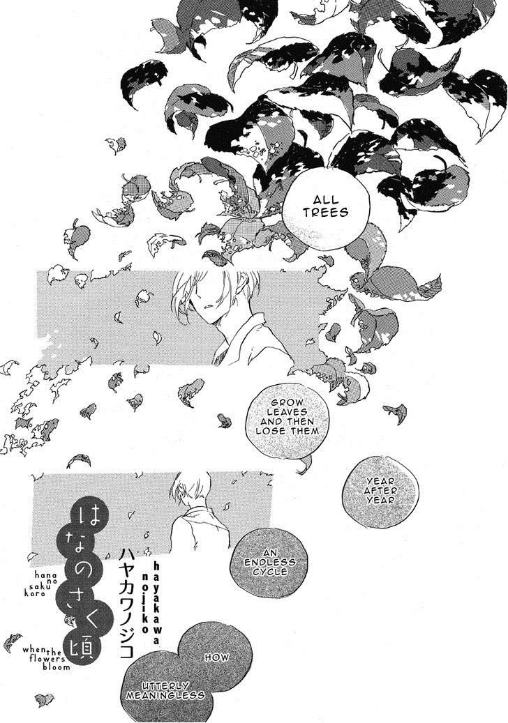 Hana no Saku Koro (HAYAKAWA Nojiko) 2 Page 2