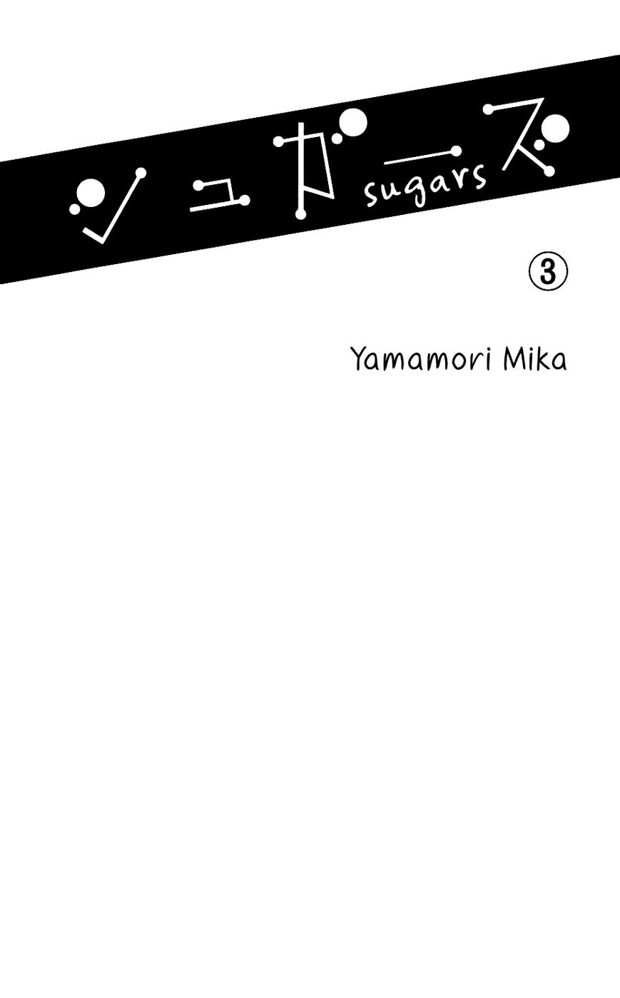 Sugars (YAMAMORI Mika) 11 Page 2