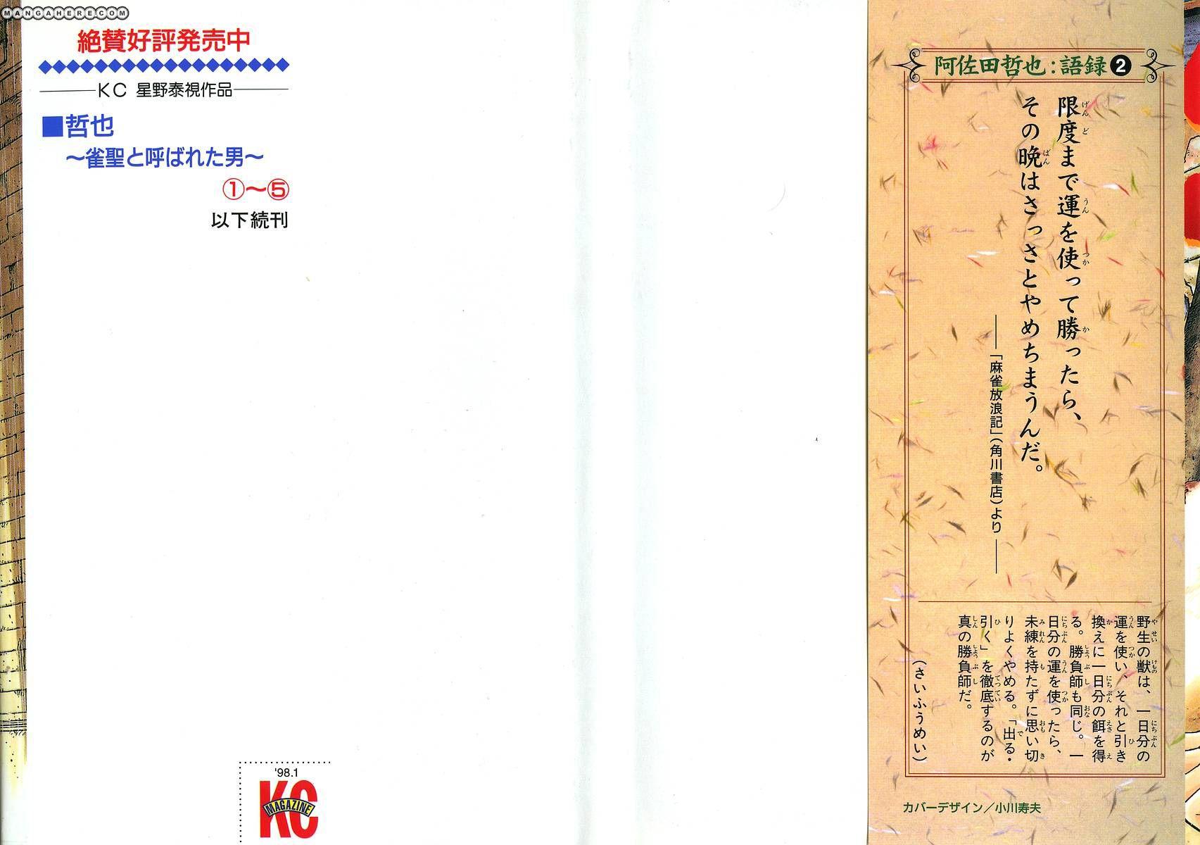 Tetsuya - Jansei to Yobareta Otoko 7 Page 2