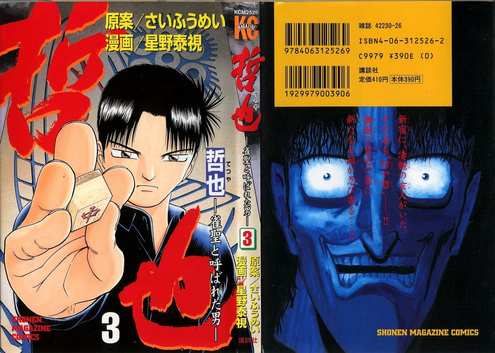 Tetsuya - Jansei to Yobareta Otoko 15 Page 1