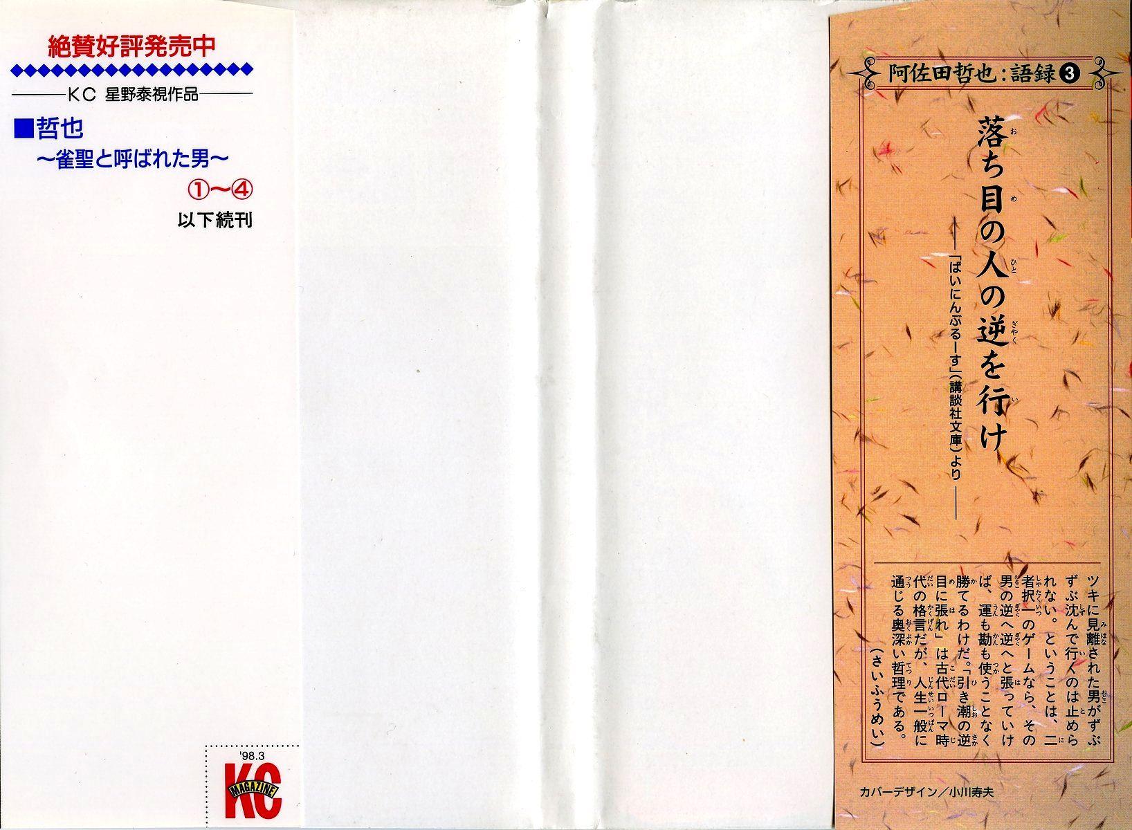 Tetsuya - Jansei to Yobareta Otoko 15 Page 2