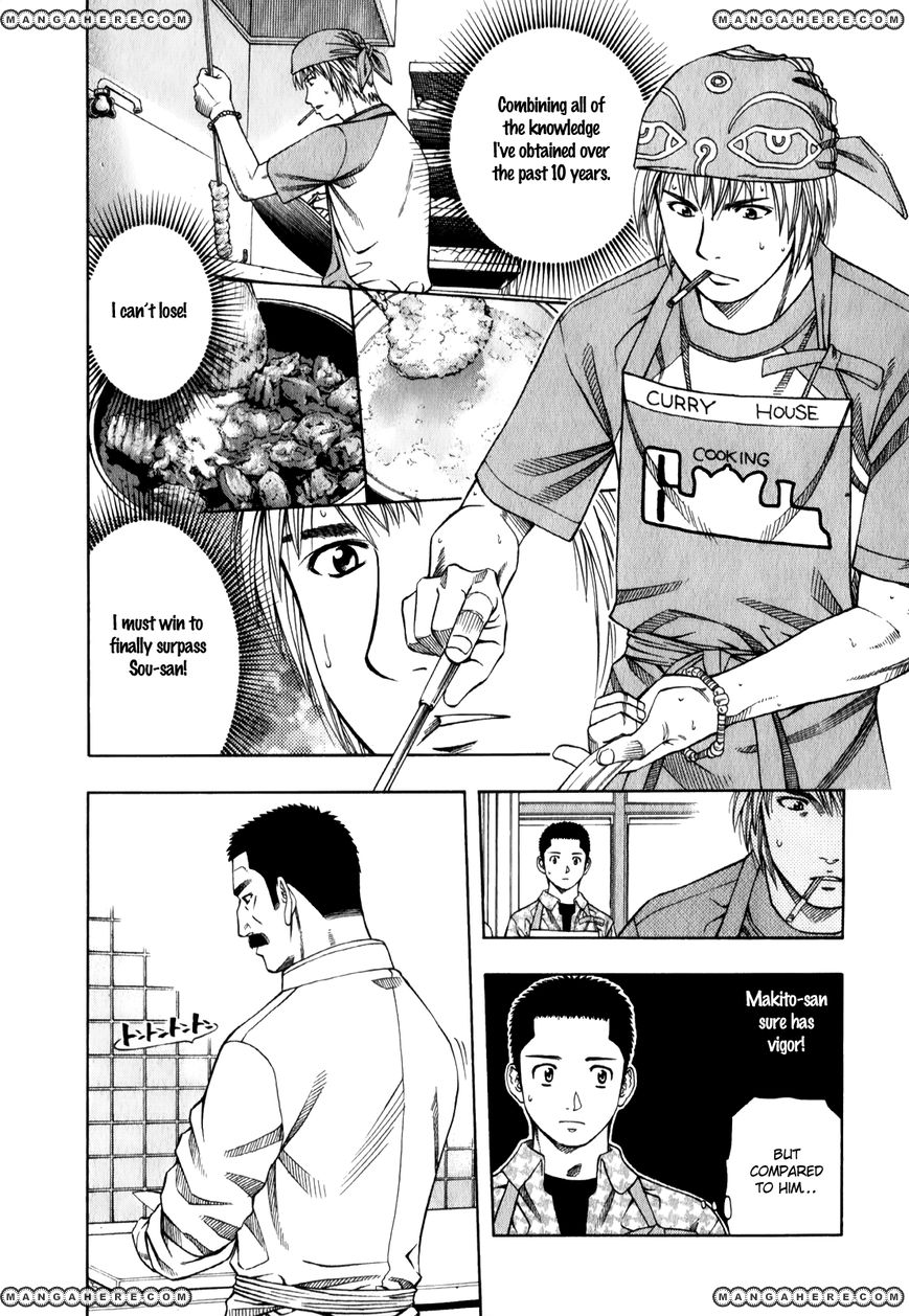 Addicted to Curry 95 Page 2
