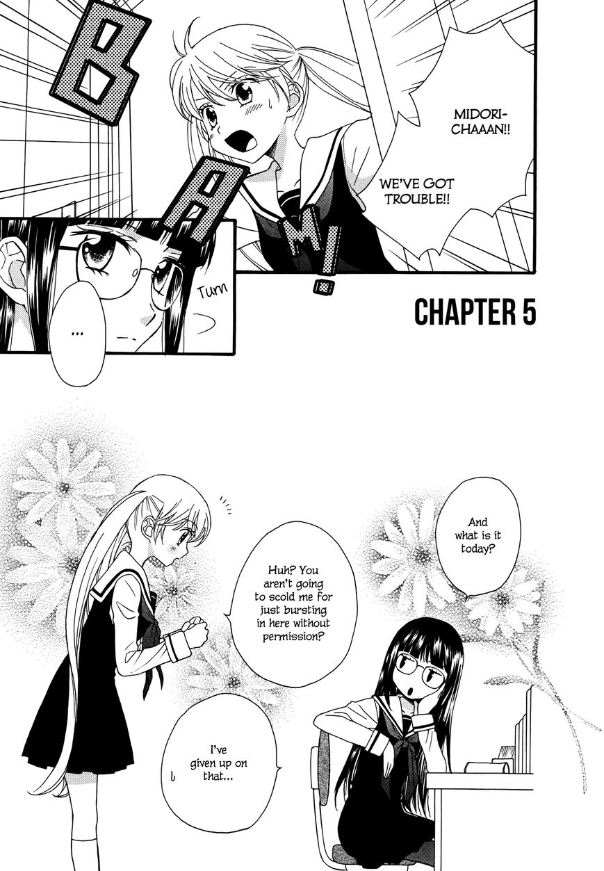 Gakuen Police 5 Page 1