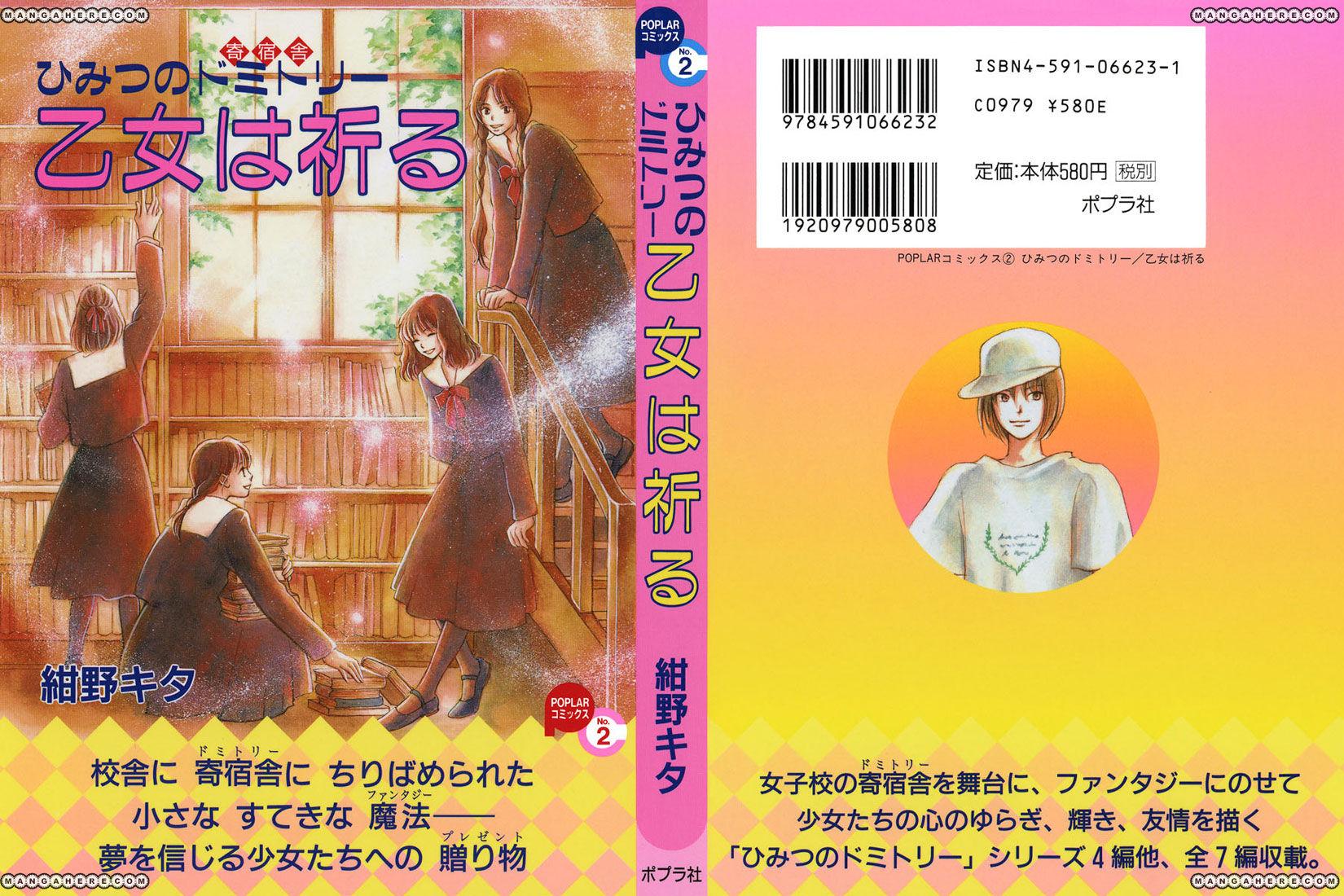 Otome wa Inoru - Himitsu no Dormitory 1 Page 2
