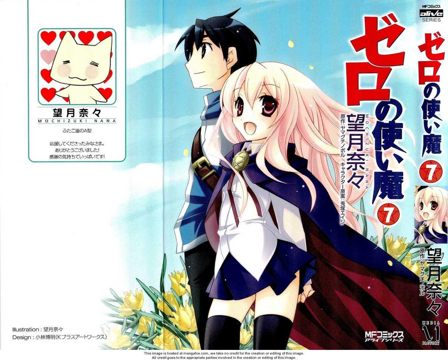 Zero no Tsukaima 32 Page 1
