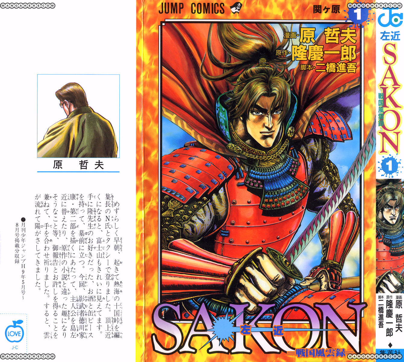 Sakon - Sengoku Fuuunroku 1 Page 1
