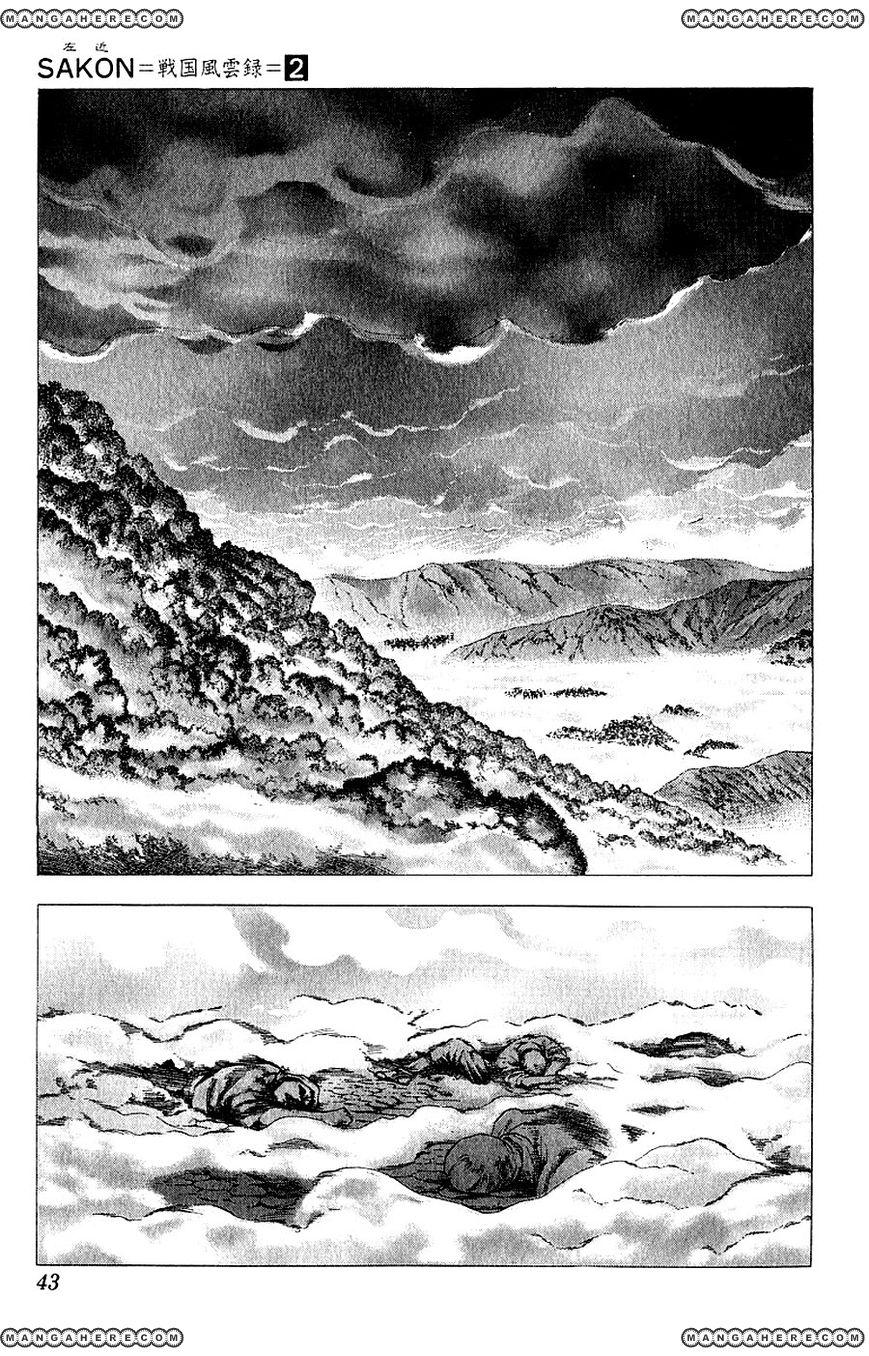 Sakon - Sengoku Fuuunroku 6 Page 1