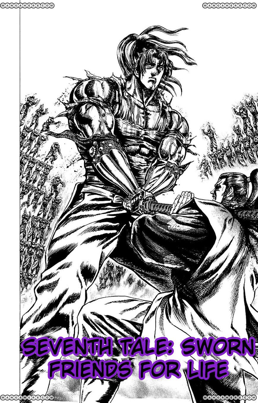 Sakon - Sengoku Fuuunroku 7 Page 3