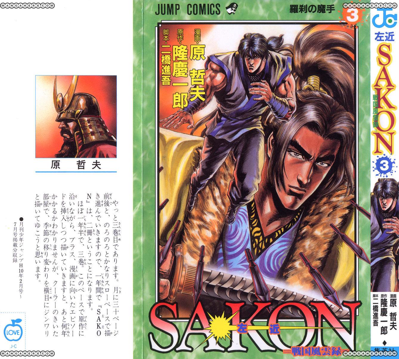 Sakon - Sengoku Fuuunroku 9 Page 1