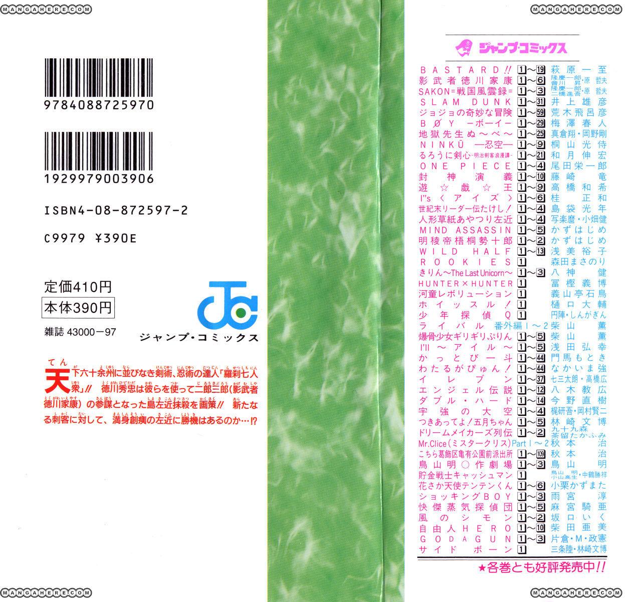 Sakon - Sengoku Fuuunroku 9 Page 2