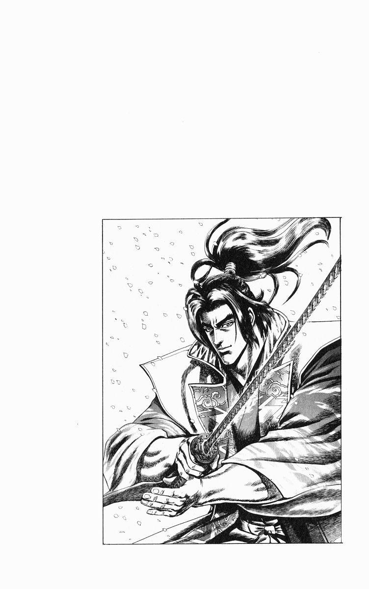 Sakon - Sengoku Fuuunroku 12 Page 1