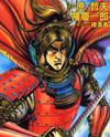 Sakon - Sengoku Fuuunroku