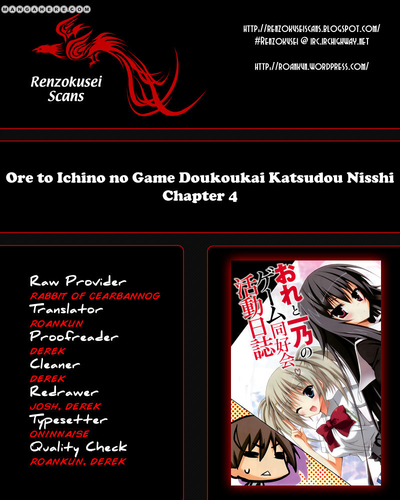 Ore to Ichino no Game Doukoukai Katsudou Nisshi 4 Page 1