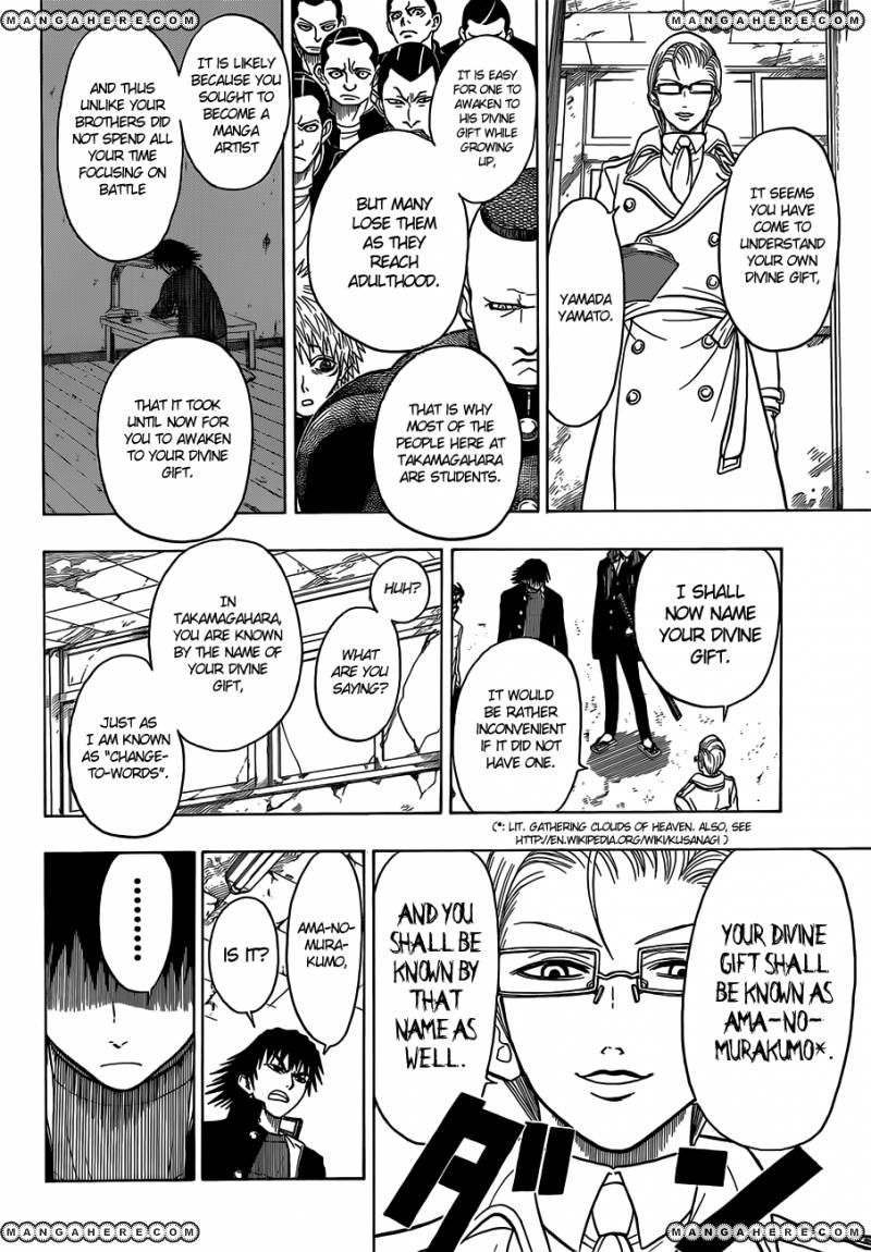 Takamagahara 16 Page 3
