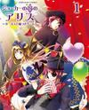 Joker no Kuni no Alice - Circus to Usotsuki Game