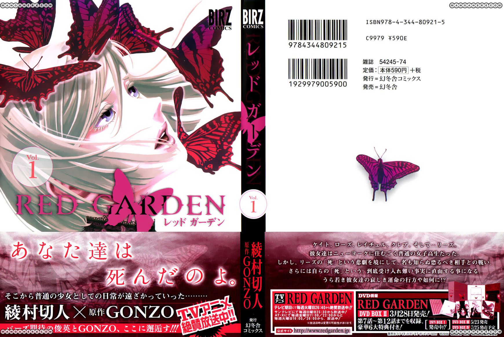 Red Garden 1 Page 1