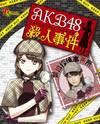 AKB48 Satsujin Jiken
