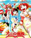 Animaru Sentai Unlimited