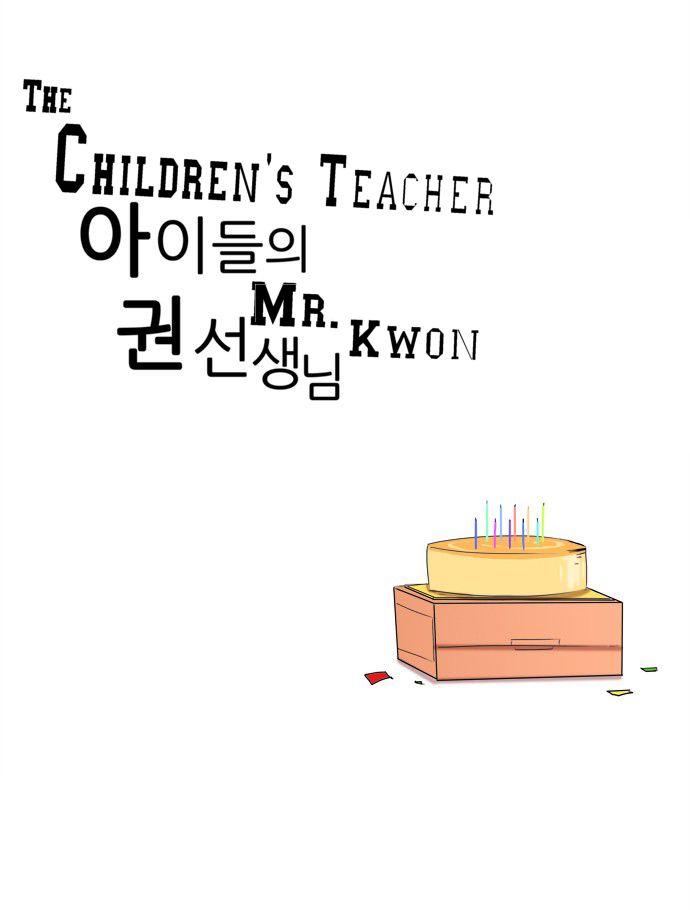The Children's Teacher, Mr. Kwon 15 Page 3