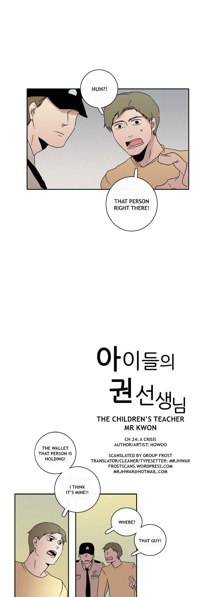 The Children's Teacher, Mr. Kwon 24 Page 1