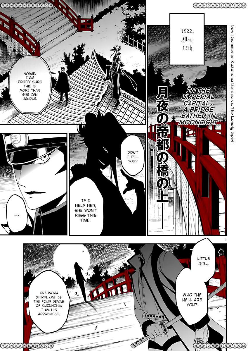 Devil Summoner: Kuzuha Raidou Tai Kodoku no Marebito 3 Page 1