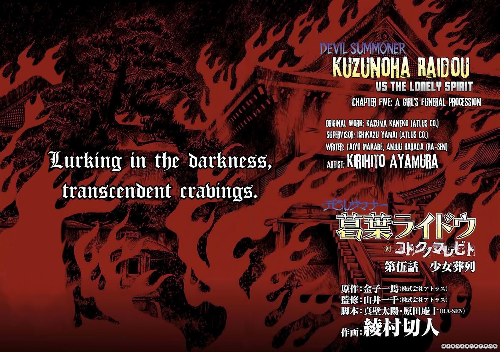 Devil Summoner: Kuzuha Raidou Tai Kodoku no Marebito 5 Page 2