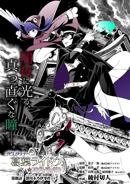 Devil Summoner: Kuzuha Raidou Tai Kodoku no Marebito 8 Page 1