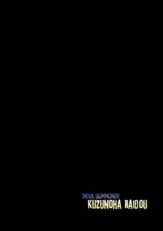Devil Summoner: Kuzuha Raidou Tai Kodoku no Marebito 8 Page 2