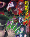 Devil Summoner: Kuzuha Raidou Tai Kodoku no Marebito