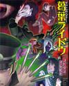 Devil Summoner: Kuzuha Raidou Tai Kodoku no Marebito