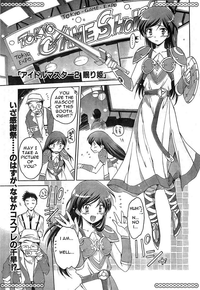 The Idolm@ster 2: Nemurihime 5 Page 1