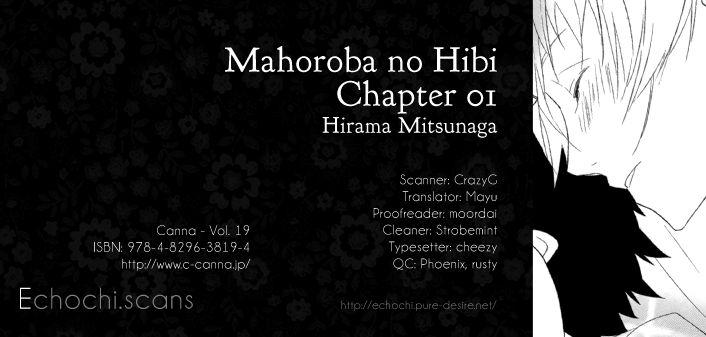 Mahoroba no Hibi 1 Page 1
