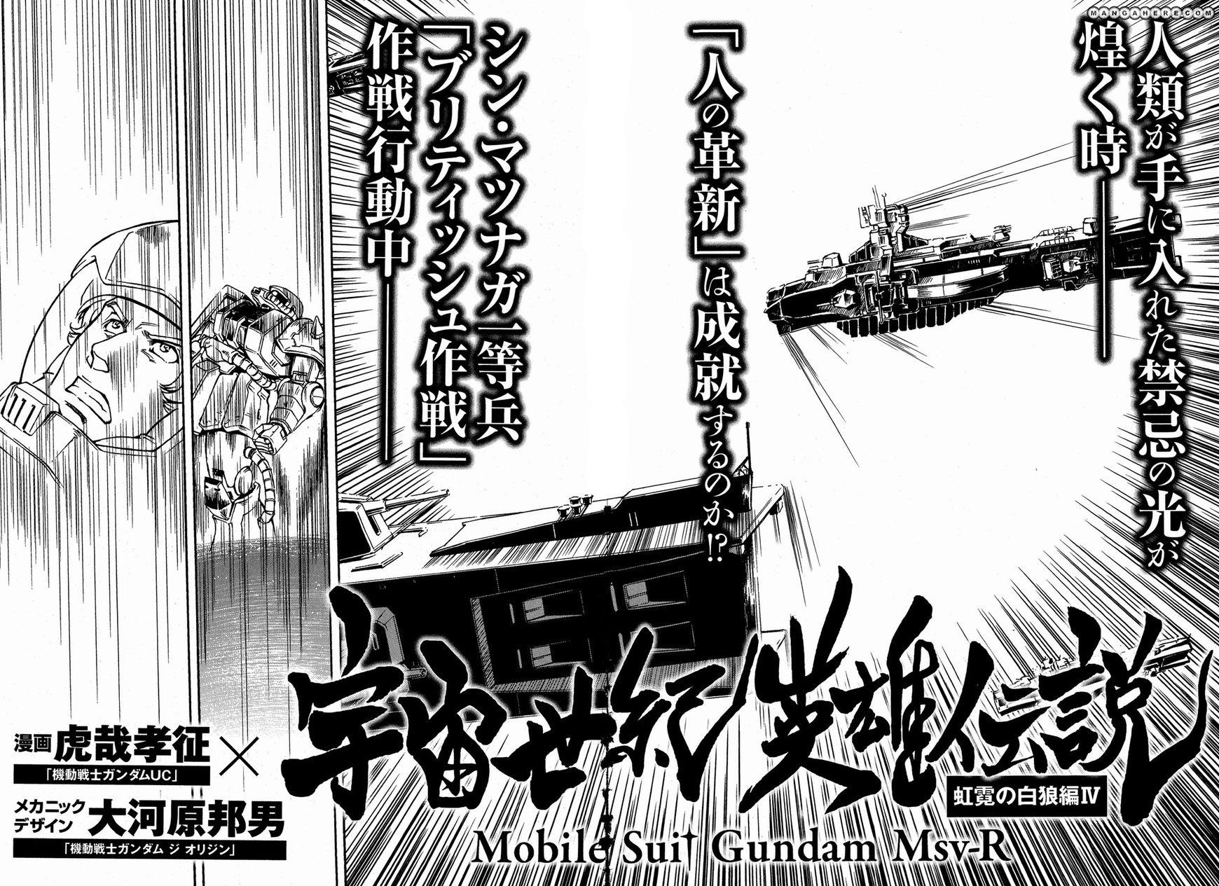 Uchuu Seiki Eiyuu Densetsu - Mobile Suit Gundam MSV-R 4 Page 2