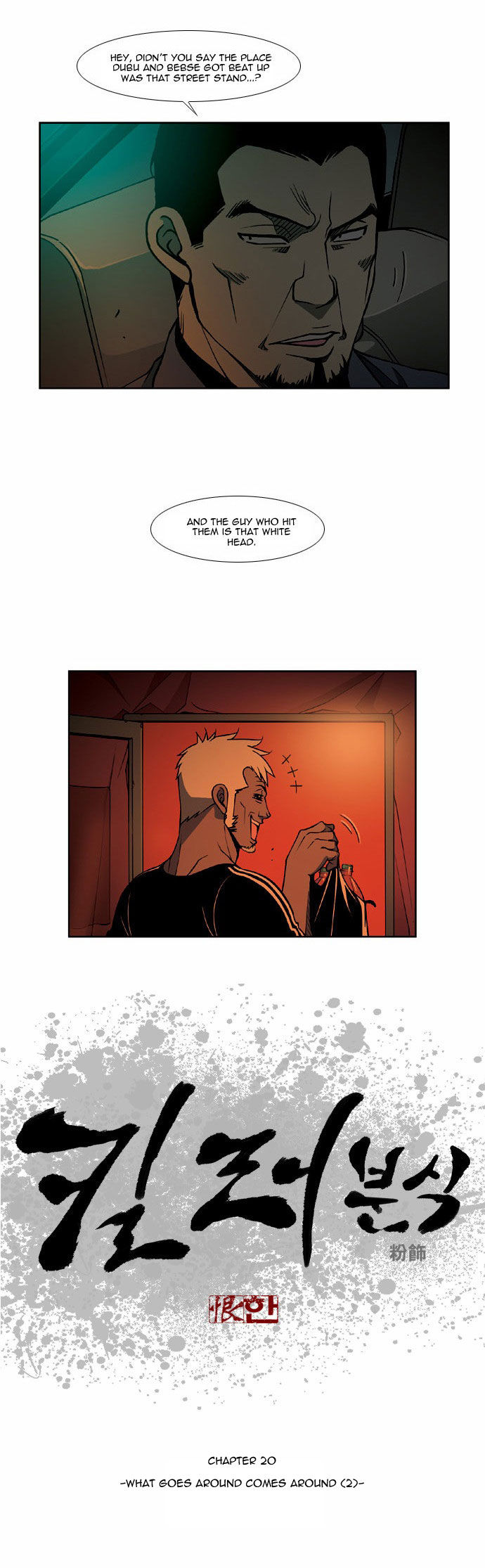 Killer Stall 20 Page 1