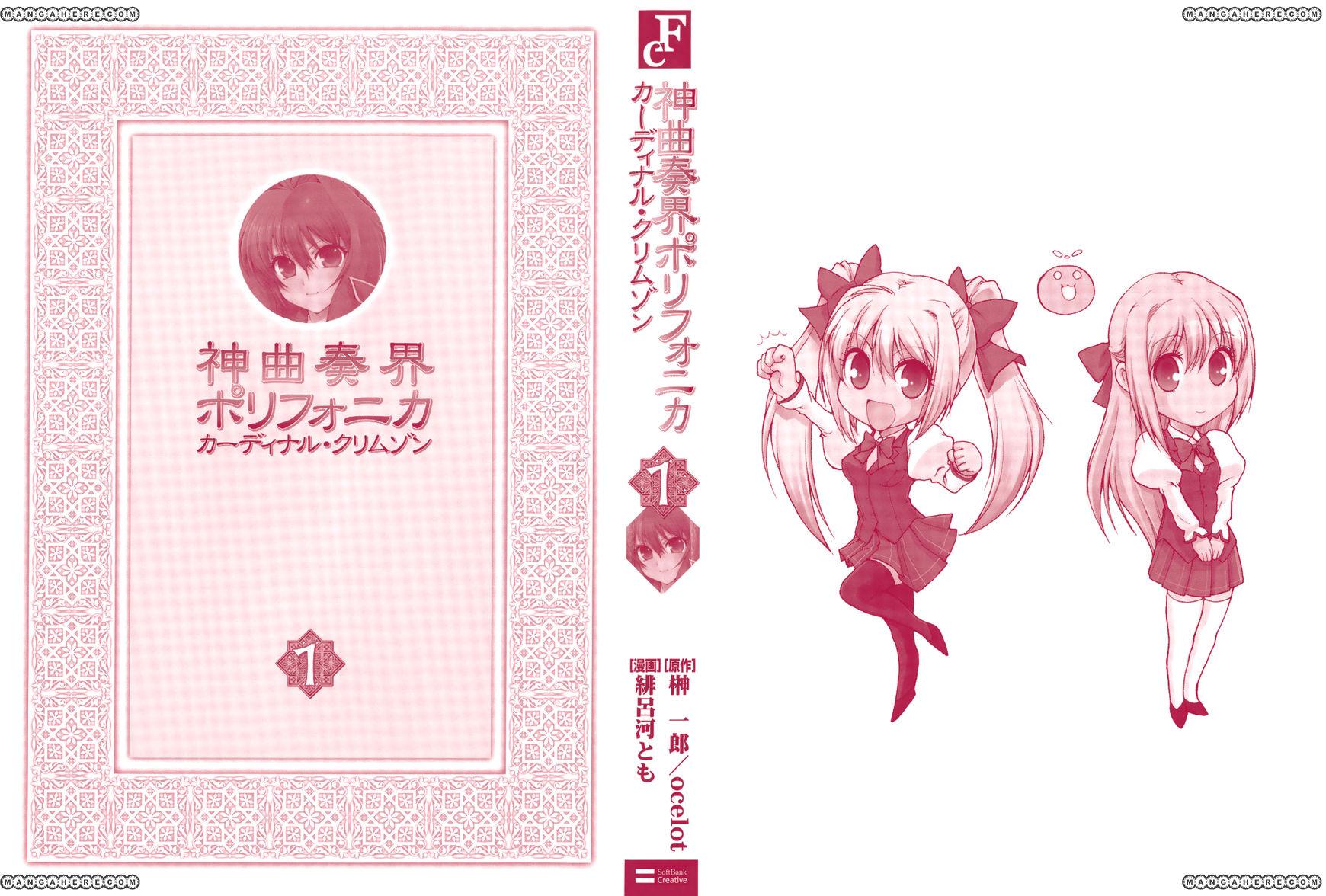 Shinkyoku Soukai Polyphonica - Cardinal Crimson 0 Page 2