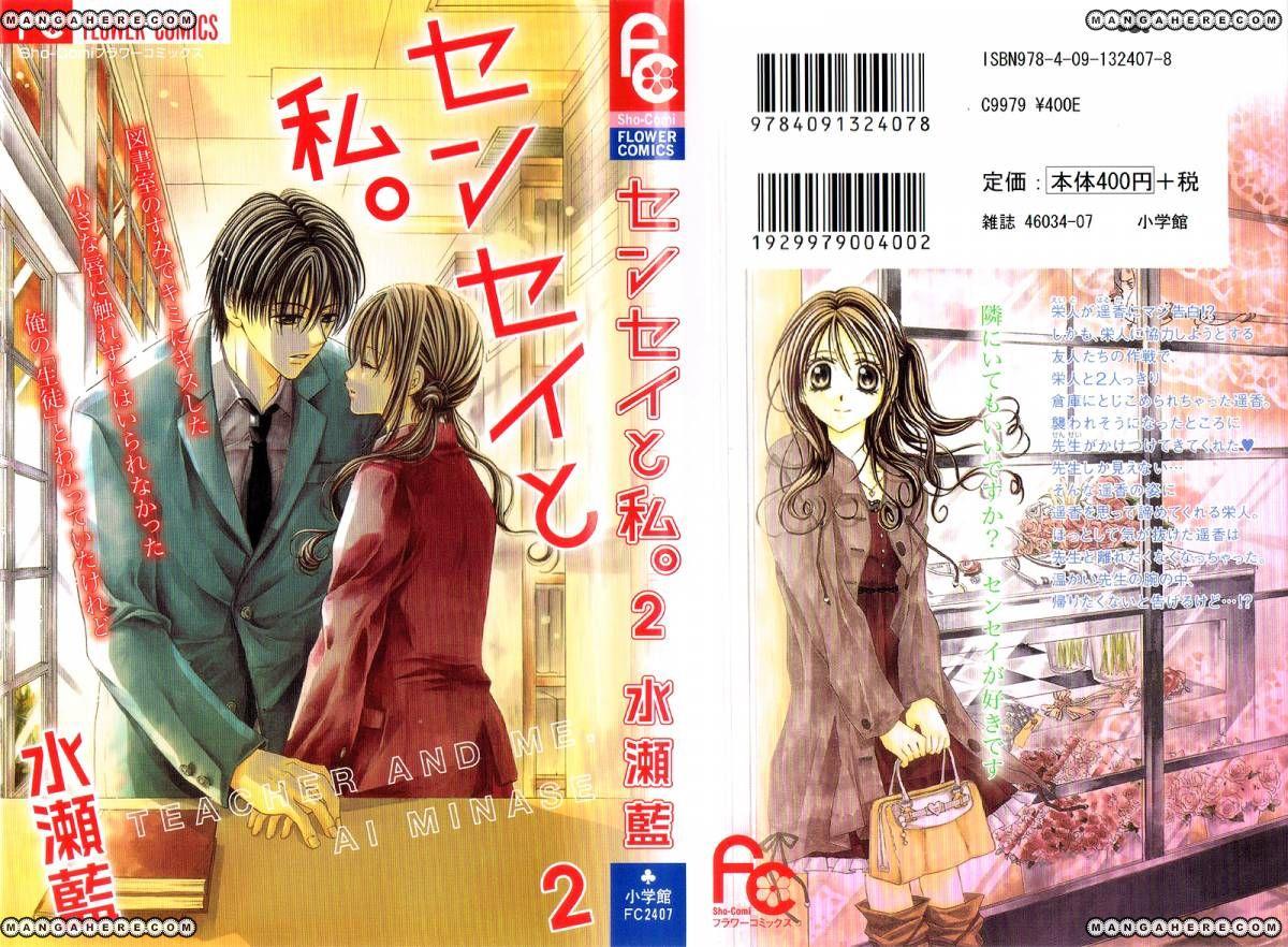 Sensei to, Watashi to, Hajimete 6 Page 4