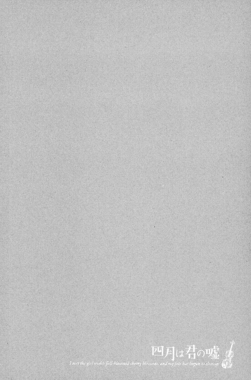 Shigatsu wa Kimi no Uso 11 Page 2